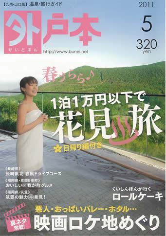 温泉・旅行ガイド「外戸本」5月号に掲載!