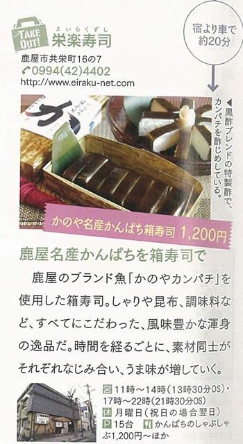 温泉旅行ガイド「外戸本」5月号に掲載!