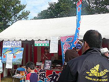 鹿屋市農業祭り