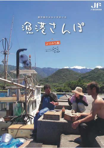 かごしまのみなとをめぐる「漁港さんぽ よりみち編」に掲載されました!